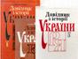 history.franko.lviv.ua