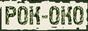 rock-oko.com. Музика в Україні