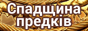spadok.org.ua