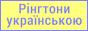 ukrrington.narod.ru